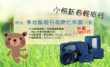 會員活動:小熊新春輕旅行
