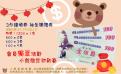 會員活動:小熊陪您迎新春